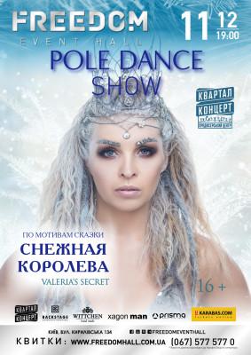 Freedom_Снежная-Королева_poster_curv3