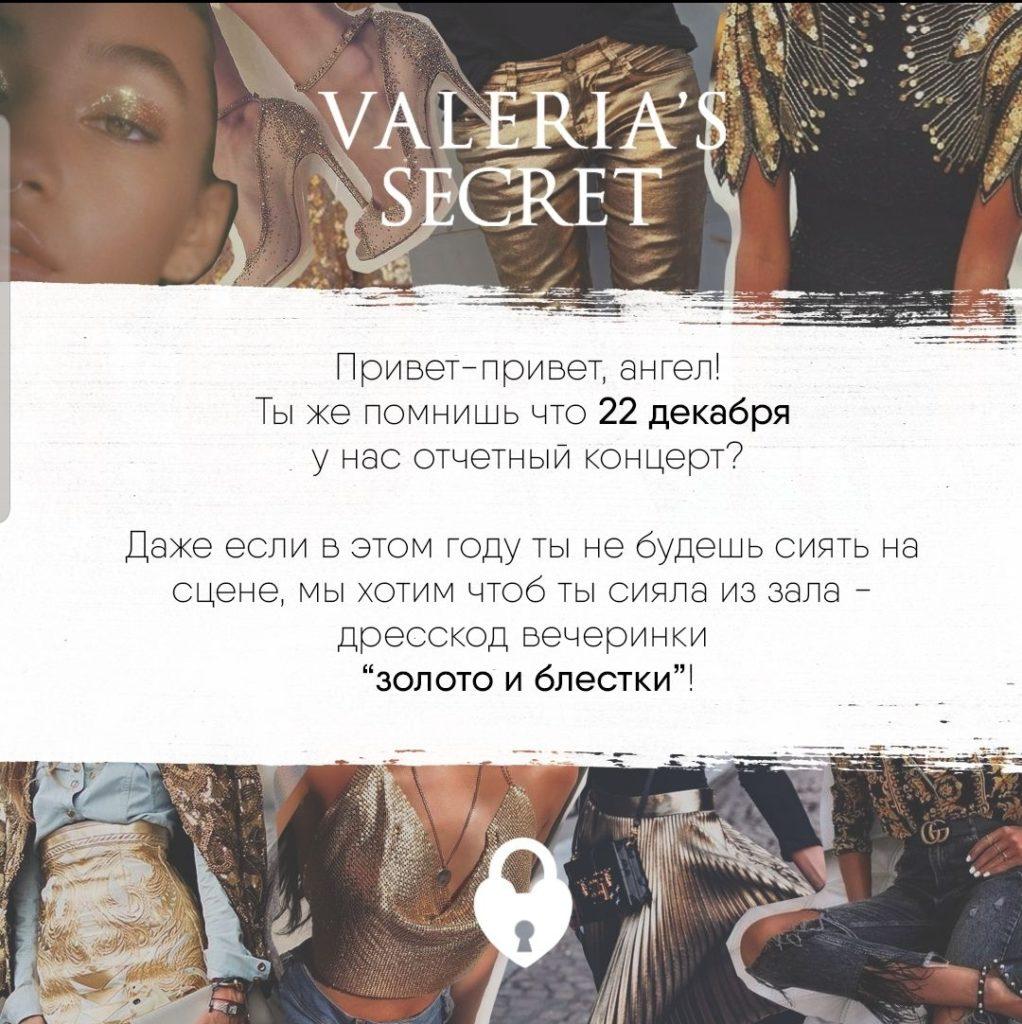 22 декабря - отчетный концерт студии Valeria's Secret