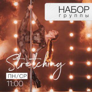 Набор в утренние группы к новому тренеру pole dance, stretching )